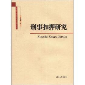 湖南大学青年社科学者文库:刑事扣押研究