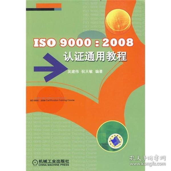 ISO 9000:2008认证通用教程