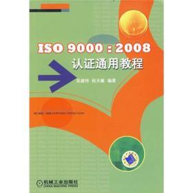 ISO 9000:2008认证通用教程 吴建伟 机械工业 9787111286585