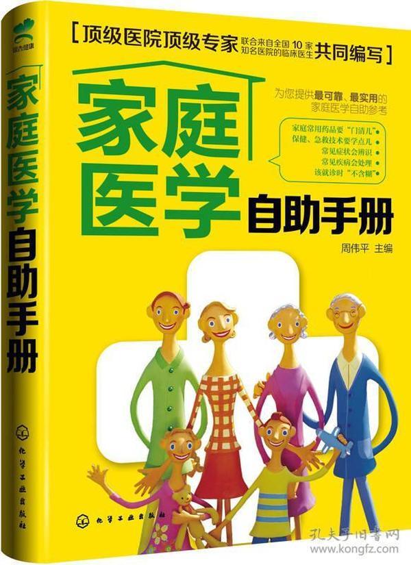 家庭医学自助手册