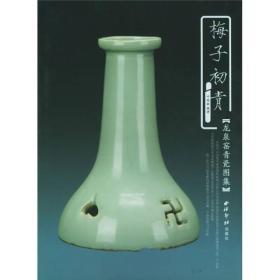 梅子初青:龙泉窑青瓷图集