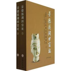 1988-1999年考古发掘报告-景德镇湖田窑址(全二册)