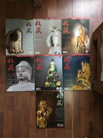 收藏杂志7本合售(2003年1,2,4,5,6,7,8)