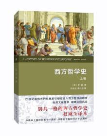 新书--西方哲学史(上卷)(权威全译本)
