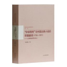 """中西文学文化关系研究丛书:""""中学西传""""与中国古典小说的早期翻译(1735-1911)以英语世界为中心"""