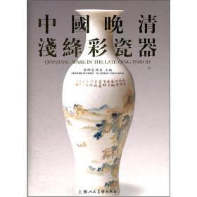 中国晚清浅绛彩瓷器