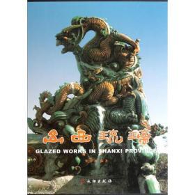 山西琉璃:三晋文化研究丛书