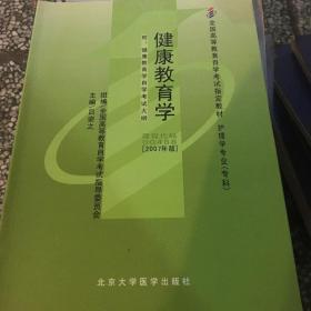 健康教育学:2007年版