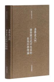 易学史入门·论吾国文化中包含的自然科学理论