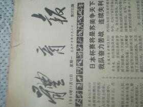 体育报 1984年11月12日