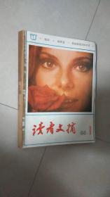 读者文摘1986(1- 6)共6册