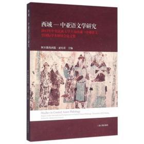 西域—中亚语文学研究:2012年中央民族大学主办西域—中亚语文学国际学术研讨会论文集