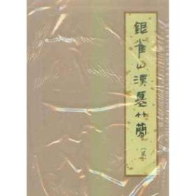 银雀山汉墓竹简-贰