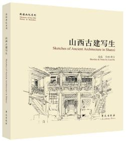 故园画忆系列:山西古建写生