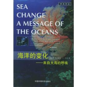 海洋的变化:来自大海的呼唤