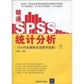 精通SPSS统计分析
