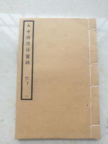 民國景印趙城金藏,大中祥符法寶錄二。品相相當好,觸手若新。
