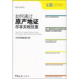 如何通过原产地证尽享关税优惠 专著 Ways of tariff reduction by using certificate of o