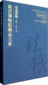 故宫博物院藏品大系:珐琅器编 4.清掐丝珐琅(三)