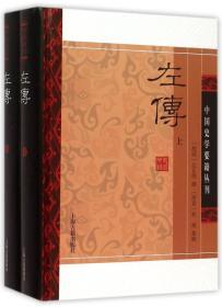 左传(精装版/全二册)/中国史学要籍丛刊