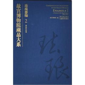 故宫博物院藏品大系:珐琅器编 2.清掐丝珐琅(一)