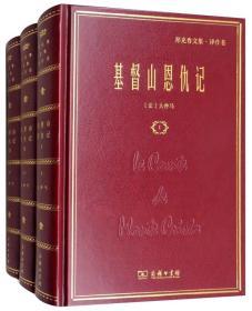 基督山恩仇记(套装共三册)/名家名著·郑克鲁文集·译作卷