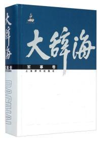 大辞海:军事卷