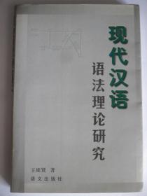现代汉语语法理论研究  签赠本