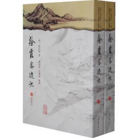徐霞客遊记·附索引