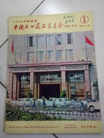 中国出口商品交易会,特刊。1