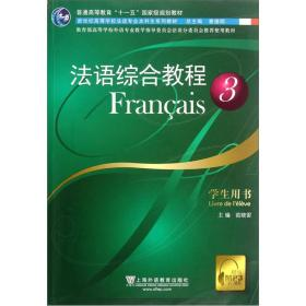 新世纪高等学校法语专业本科生系列教材:法语综合教程3(学生用书)