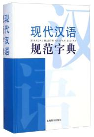 现代汉语规范字典/现代汉语词典系列