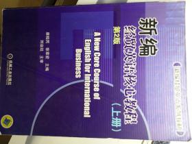 新编经贸英语核心教程(上册) 第二版