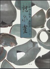 中国古陶瓷:龙泉窑