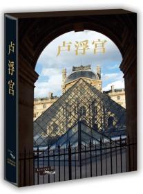 正版ey-9787805017259-卢浮宫