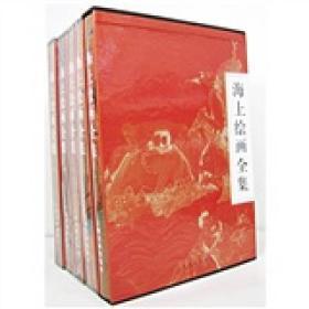 海上绘画全集·精(全五册)