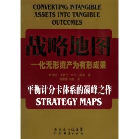 战略地图:化无形资产为有形成果