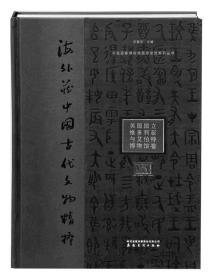 海外藏中国古代文物精粹:英国国立维多利亚与艾伯特博物馆卷