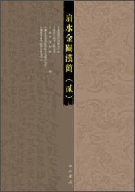 肩水金关汉简(2)