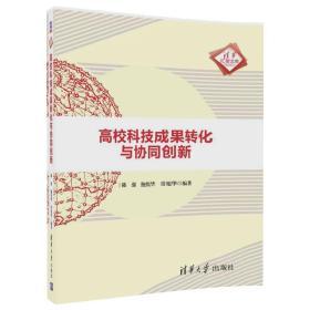 高校科技成果转化与协同创新(清华汇智文库)