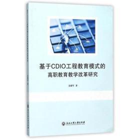 基于CDIO工程教育模式的高职教育教学改革研究