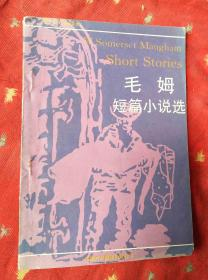 英语简易读物:毛姆短篇小说选