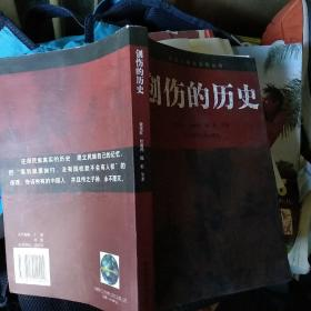 南京大屠杀系列丛书:难民区百日、创伤的历史 (两本合售)