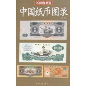 2011年版中国硬币图录
