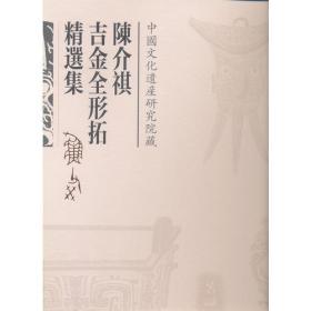 陈介祺吉金全形拓精选集(古籍)