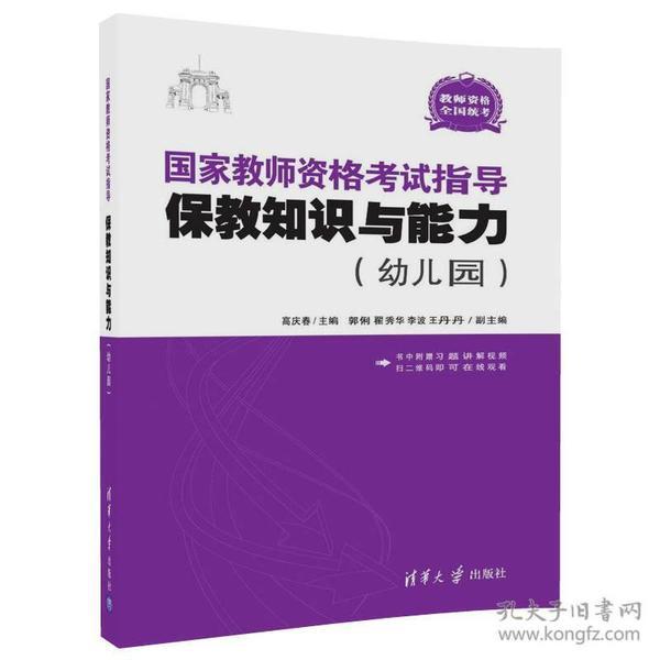 国家教师资格考试指导:幼儿园:保教知识与能力