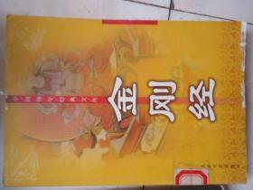 大般涅槃经(上、下)——中国佛学经典文库