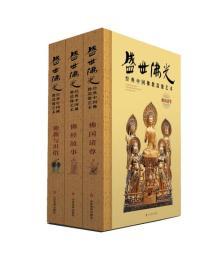 盛世佛光。经典中国佛教造像艺术--佛国诸尊,佛经故事
