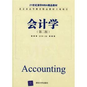 特价~会计学(第二版) 9787302137047