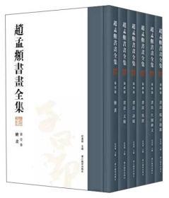 赵孟頫书画全集(全六卷)